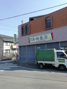 島崎畳店坂戸店