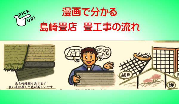 島崎畳店 漫画