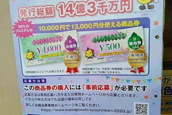 小江戸プレミアム付商品券 島崎畳店